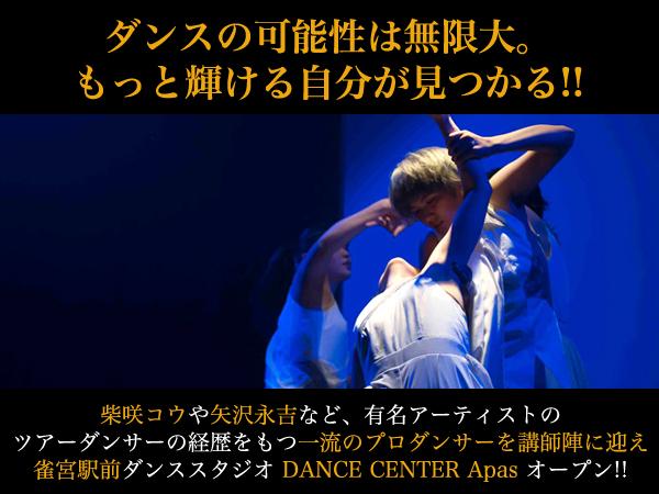 DANCE CENTER Apas